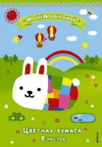 Цв.бум/ПР.8ц8л.Кролик Моши-56084