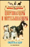 Ньюман П. - Цвергшнауцеры и миттельшнауцеры' обложка книги
