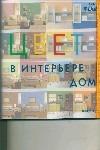 Дриго А. В. - Цвет в интерьере дома' обложка книги