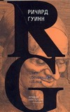 Гуинн Ричард - Цвет убегающей собаки' обложка книги