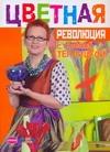 Теплицкая Елена - Цветная революция с Еленой Теплицкой' обложка книги