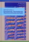 Цветной атлас по цитологии, гистологии и микроскопической анатомии - фото 1