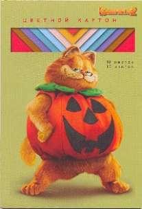 Цветной картон КБС 10ц10л Гарфилд арт.56198
