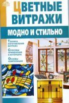 Ткачук Т.М. - Цветные витражи: модно и стильно' обложка книги