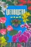 Бабин Д. М.: Цветоводство от А до Я