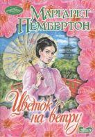 Пембертон М. - Цветок на ветру' обложка книги