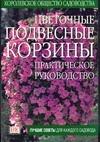Цветочные подвесные корзины Джойс Д.