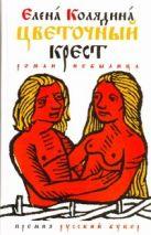 Колядина Е.В. - Цветочный крест' обложка книги
