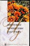 Цветущие комнатные растения Нерода М.Б.