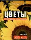 Тугуд А. - Цветы обложка книги