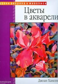 Хансен Д. - Цветы в акварели обложка книги