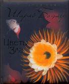 Бодлер Ш. - Цветы зла' обложка книги