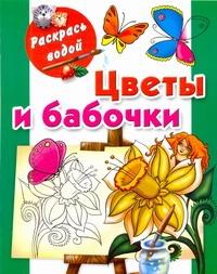 Жуковская Е.Р. - Цветы и бабочки обложка книги