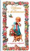 Цветы и животные со старинных открыток - фото 1