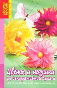 Цветы и игрушки из декоративной бумаги