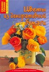 Цветы из декоративной бумаги Вальтер И.