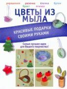 Пашинский В.Н. - Цветы из мыла. Красивые подарки своими руками' обложка книги