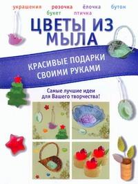 Цветы из мыла. Красивые подарки своими руками Пашинский В.Н.