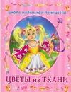 Данкевич Е.В. - Цветы из ткани обложка книги