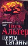 Альтер П. - Цветы сатаны' обложка книги
