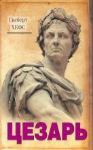 Хефс Гисберт - Цезарь' обложка книги