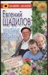 Щадилов Е. - Целебные сорняки' обложка книги