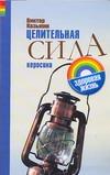 Казьмин В.Д. - Целительная сила керосина' обложка книги