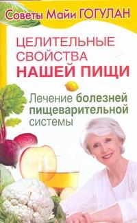 Целительные свойства нашей пищи. Лечение болезней пищеварительной системы Гогулан М.Ф.