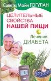 Гогулан М.Ф. - Целительные свойства нашей пищи. Лечение диабета обложка книги