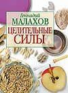 Целительные силы Малахов Г.П.