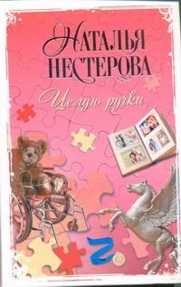 Целую ручки Нестерова Наталья
