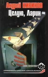 Андрей Кивинов - Целую, Ларин обложка книги
