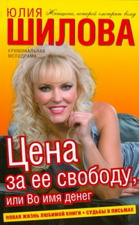 Цена за ее свободу, или Во имя денег Юлия Шилова