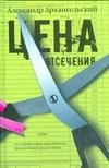 Архангельский А.Н. - Цена отсечения обложка книги