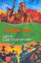 Ахманов М. С. - Цена светлой крови' обложка книги