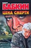 Бабкин Б.Н. - Цена смерти' обложка книги