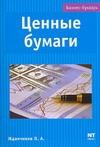 Жданчиков П.А. - Ценные бумаги' обложка книги