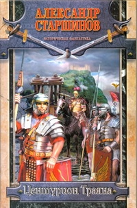 Центурион Траяна - фото 1