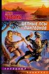 Чубаха И. - Цепные псы пантеонов' обложка книги
