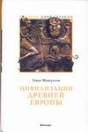 Мансуэлли Гвидо - Цивилизации Древней Европы' обложка книги
