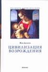 Делюмо Жан - Цивилизация Возрождения' обложка книги