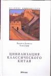 Елисеефф Вадим - Цивилизация классического Китая' обложка книги