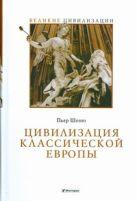 Шоню Пьер - Цивилизация классической Европы' обложка книги