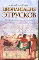 Тюийе Жан-Поль - Цивилизация этрусков' обложка книги