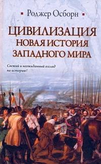 Осборн Роджер - Цивилизация. Новая история Западного мира обложка книги