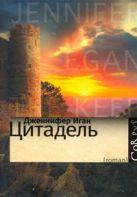 Иган Дженнифер - Цитадель' обложка книги