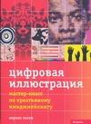 Зиген Л. - Цифровая иллюстрация' обложка книги