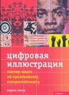 Зиген Л. - Цифровая иллюстрация обложка книги