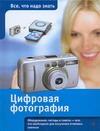 Хук Патрик - Цифровая фотография' обложка книги