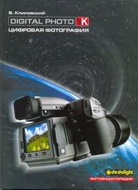 Цифровая фотография Клиновский Владимир